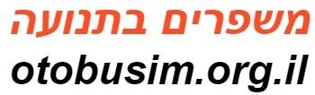 משרד התחבורה משפרים בתנועה - אוטובוסים ותחבורה ציבורית בתל אביב ובגוש דן לוגו