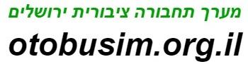 תחבורה ציבורית ירושלים רכבת קלה אוטובוסים מהירים לוח זמנים לוגו