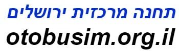 תחנה מרכזית ירושלים לוגו